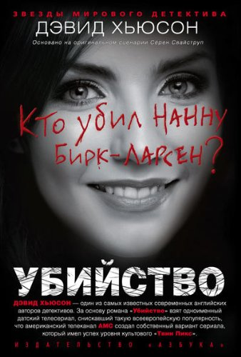 Forbrydelsen. The Killing / Ubiystvo. Kto ubil Nannu Birk-Larsen? (In Russian)