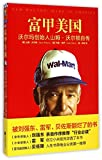img - for Sam Walton: Made In Americ (Chinese Edition) book / textbook / text book
