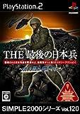 SIMPLE2000シリーズ Vol.120 THE最後の日本兵~美しき国土奪還作戦~