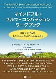 マインドフル・セルフ・コンパッション ワークブックの書影