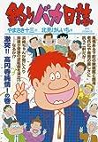 釣りバカ日誌 96 (ビッグコミックス)