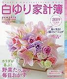 白ゆり家計簿2019 2018年 11 月号 [雑誌]: 月刊Pumpkin 別冊