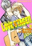 LOVE STAGE! ! 第2巻 (あすかコミックスCL-DX)