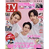 週刊TVガイド 2021年 3/19号