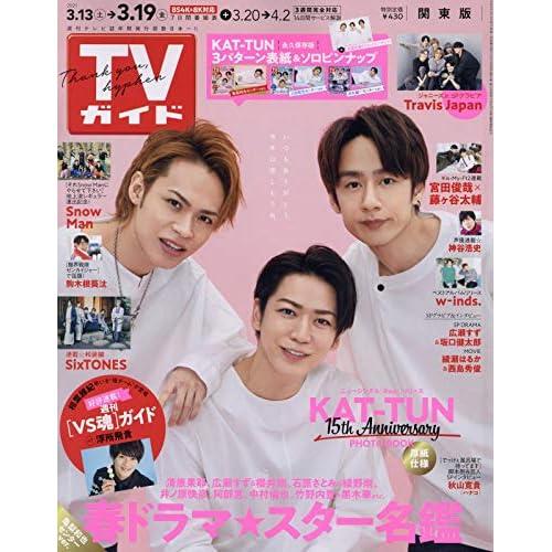 週刊TVガイド 2021年 3/19号 表紙画像