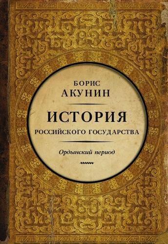 Istorija Rossijskogo Gosudarstva: Tom 2. Ordynskij period. Chast Azii.