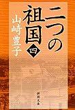 二つの祖国 第4巻 (新潮文庫 や 5-48)