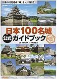 日本100名城公式ガイドブック (歴史群像シリーズ)