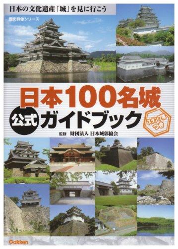 『日本100名城公式ガイドブック』(学研プラス)
