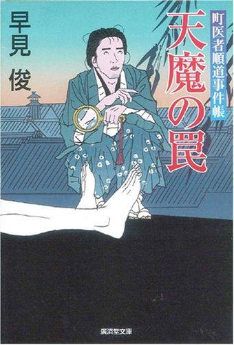 Download 天魔の罠 町医者順道事件帳2 (廣済堂文庫) pdf