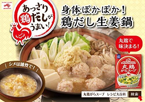 丸 鶏 がら スープ ナムル