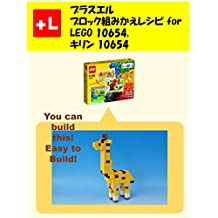PlusL Remake Instructions of Giraffe for LEGO : You can build the Giraffe out of your own bricks (Japanese Edition)