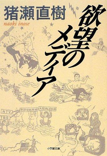 欲望のメディア (小学館文庫)
