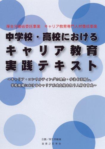 中学校・高校におけるキャリア教育実践テキスト