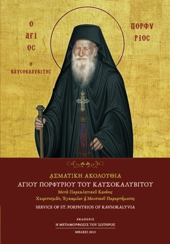 Asmatiki Akoloythia Agiou Porphyriou Kavsokalyvitou: Service of St Porphyrios of Kavsokalyvia (in Greek Language) (Greek Edition) by The Holy Convent of the Transfiguration of the Savior