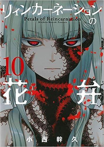 リィンカーネーションの花弁 第01-10巻 [Reincarnation no Kaben vol 01-10]