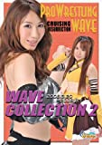 PRO WRESTLING WAVE WAVE コレクション2 【値下げ販売中!】[DVD]
