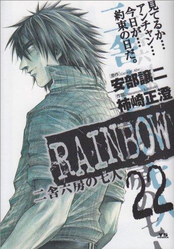 RAINBOW 22 二舎六房の七人 (ヤングサンデーコミックス)