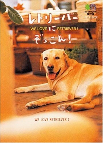 レトリーバーにぞっこん!―WE LOVE RETRIEVER!