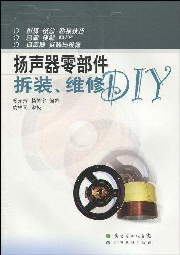 Speaker parts disassembly. repair DIY(Chinese Edition)