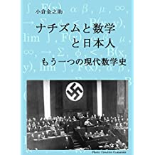 Nazism Mathematics and Japanese: An Alternative History of Modern Mathematics Math Book without Formulas (Japanese Edition)