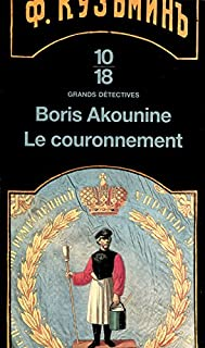 [Eraste Fandorine] Le couronnement, Akounine, Boris