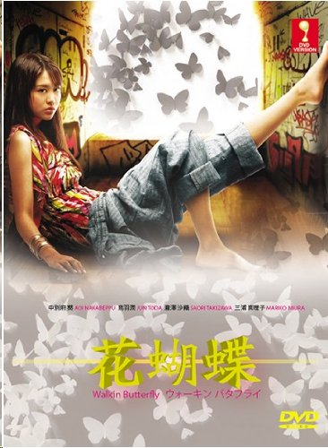 Walkin' Butterfly (Japanese Drama with English subtitle)