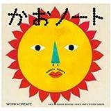 コクヨ WORK×CREATEシリーズ かおノート 作・絵:tupera tupera KE-WC4 × 1