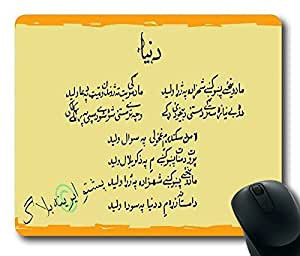 Beautiful Poem Masterpiece Limited Design Oblong Mouse Pad by Cases & Mousepads