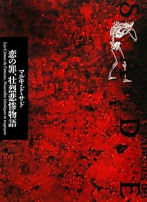 恋の罪、壮烈悲惨物語 (サド全集...