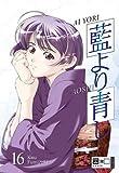 Ai Yori Aoshi 16
