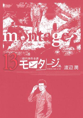 モンタージュ(13) (ヤンマガKCスペシャル)