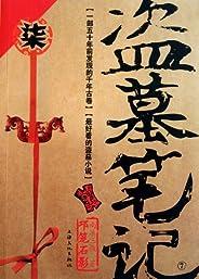 Grave Robbers' Chronicle  (Volume 7) (Dao Mu Bi Ji 7)  -- Chinese Bestseller Writer Nan Pai San Shu 'S