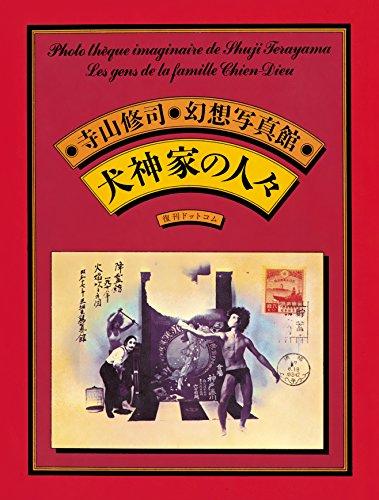 寺山修司・幻想写真館 犬神家の人々〈愛蔵復刻版〉