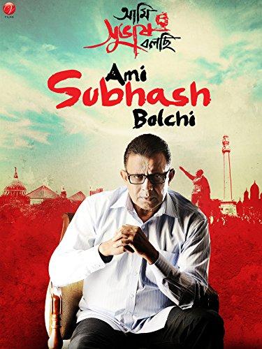 ami-subhash-bolchi-english-subtitled