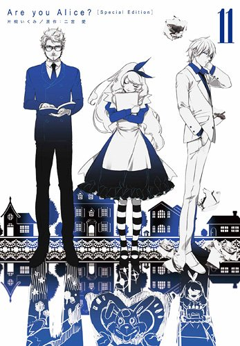 限定11)Are you Alice? 特装版 / 片桐いくみ