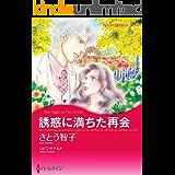 誘惑に満ちた再会 (ハーレクインコミックス)