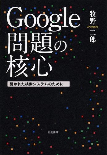 Google問題の核心――開かれた検索システムのために
