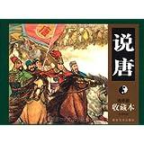 说唐连环画收藏本(套装全6册)