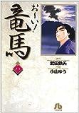 お~い!竜馬 (8) (小学館文庫)