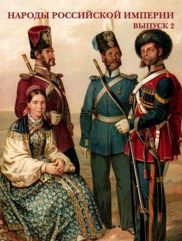 Read Online Narody Rossiyskoy imperii. Vypusk 2 (nabor iz 15 otkrytok) ebook