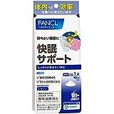 ファンケル (FANCL) 快眠サポート (約10日分) 4g×10 [機能性表示食品]