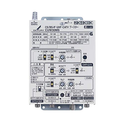 DXアンテナ 2K4K8K対応 CS/BS-IFUHFCATVブースター (30dB形) CUW30MS   B07RR2Z21N