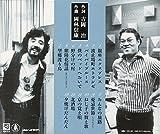 Nobuyasu Okabayashi - Another Side Of Okabayashi Okabayashi Nobuyasu, Yoshioka Osamu Wo Utau [Japan CD] ONL-1