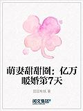 萌妻甜甜圈:亿万暖婚第7天(阅文白金大神作家作品)