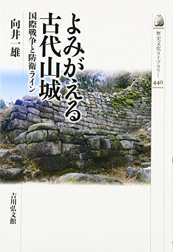 よみがえる古代山城: 国際戦争と防衛ライン (歴史文化ライブラリー)