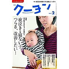 月刊クーヨン 最新号 サムネイル