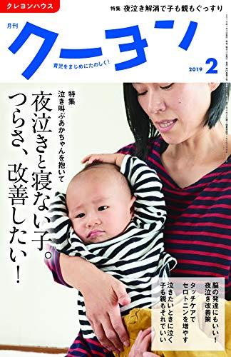 月刊クーヨン 最新号 表紙画像