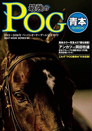 2015〜2016年最強のPOG青本