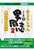 みうらじゅん&山田五郎の男同志2 ライブ版Vol.2 [DVD]